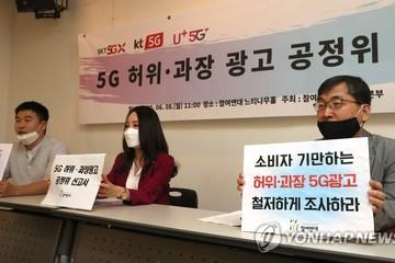Hàn Quốc đánh giá chất lượng mạng 5G do nhiều người dùng khiếu nại