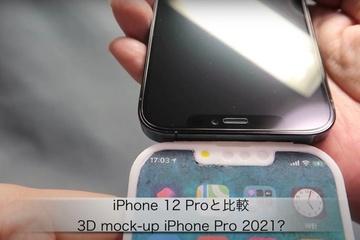 Lộ diện mô hình 3D đầu tiên của iPhone 13?